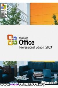 Microsoft Office Pro 2003 11.8411.8405 SP3 RePack by D!akov