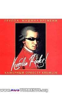Машина Времени и Камерный оркестр - Kremlin Rocks!