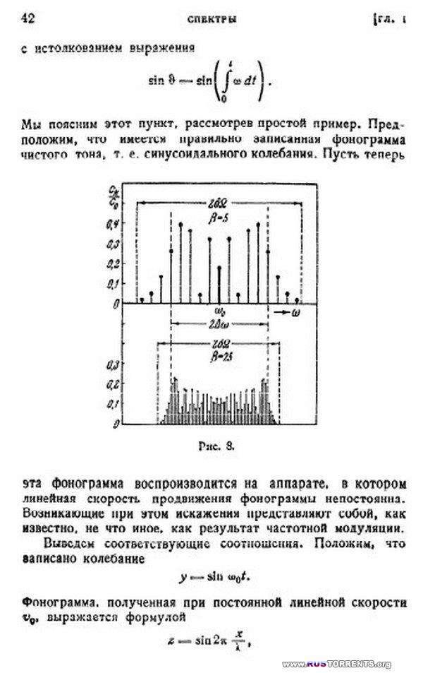 Спектры и анализ
