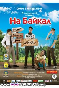 На Байкал | DVDRip