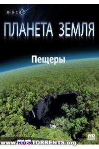 BBC: Планета Земля. Пещеры | 1 сезон | 4 эпизод из 11 | HDDVDRip 720p