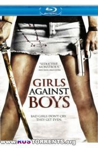 Девочки против мальчиков   HDRip