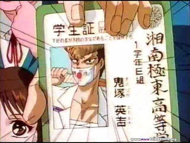 Крутой учитель Онидзука: Ранние годы | серия 01-05 из 5 |