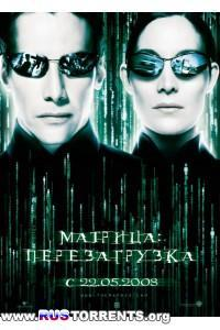 Матрица: Перезагрузка | BDRip 1080p