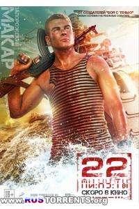 22 минуты | DVDRip-AVC | Лицензия