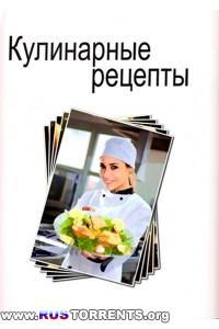 Кулинарные рецепты 2.30 [Rus] (август 2013)