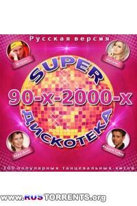 Сборник - Super Дискотека 90-х-2000-х. Русская версия | MP3