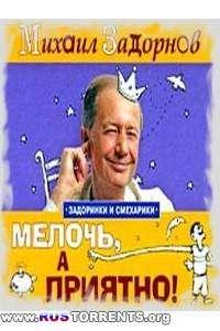 Михаил Задорнов - Мелочь, а приятно | SATRip