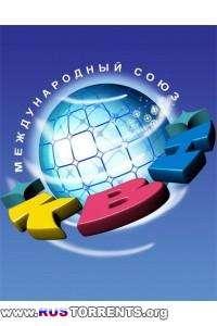 КВН-2014. Высшая лига [01-11] | HDTVRip