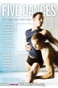 Пять танцев | DVDRip | L1