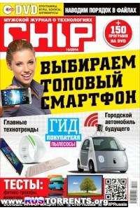 Chip №10 Россия [октябрь 2014] | PDF