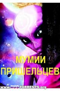 Discovery: Мумии пришельцев   SATRip
