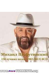 Михаил Шуфутинский - 150 лучших песен [8CD] (1982-2013)