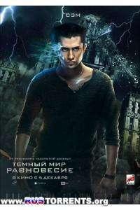 Тёмный мир: Равновесие | DVD5 R5 | Лицензия