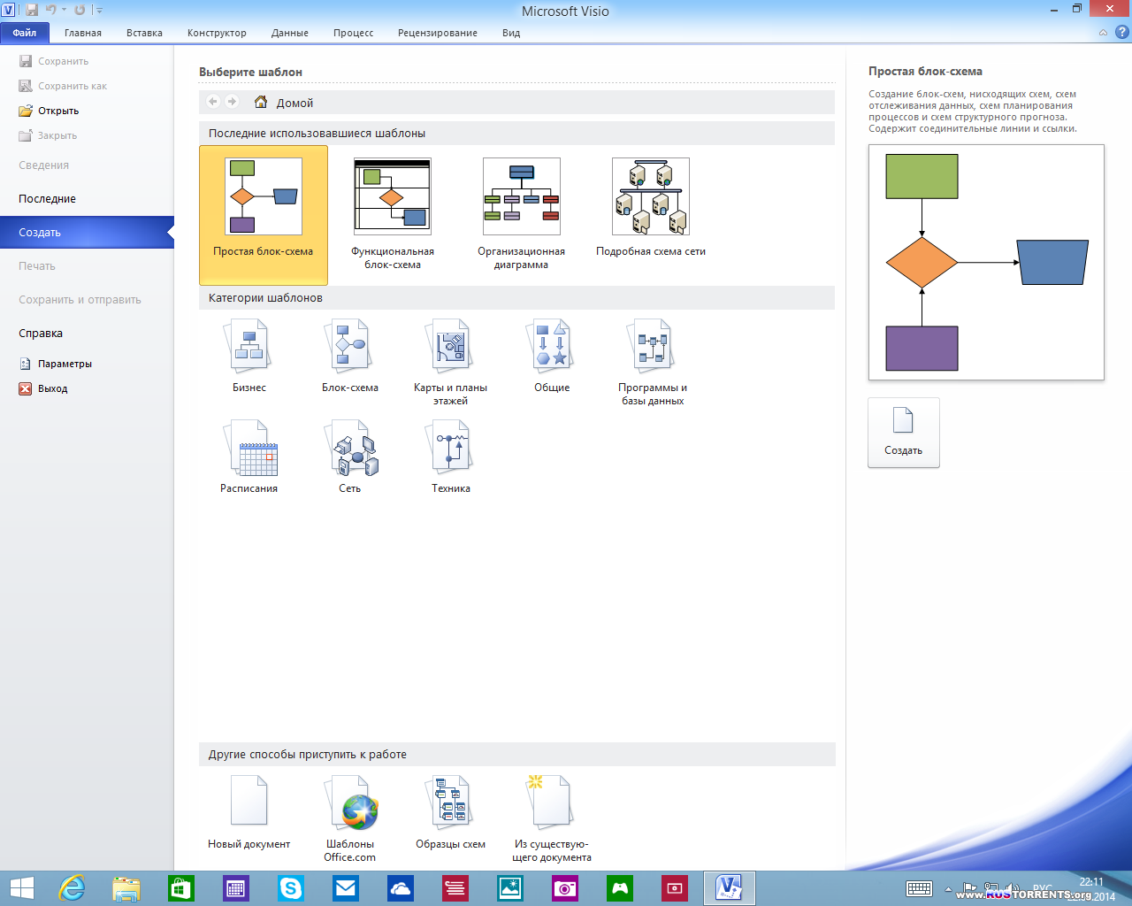 Microsoft Visio Premium / Project 14.0.7113.5005 RePack by D!akov