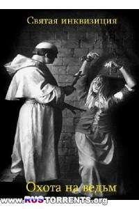 Святая инквизиция. Охота на ведьм | SATRip