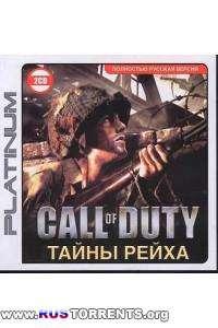Call of Duty: Тайны Рейха