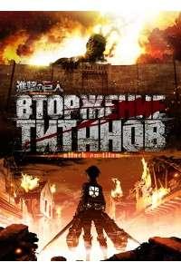 Вторжение титанов [01-25 из 25 + 1 Special] | HDTVRip | Gezell Studio