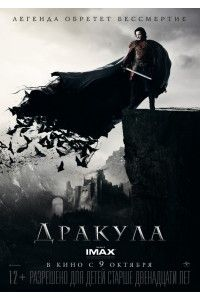 Дракула | HDRip | Unrated Cut | D