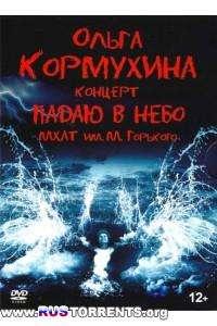 Ольга Кормухина - Падаю в небо | DVD-9