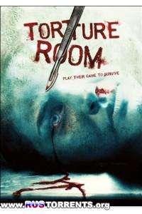 Комната пыток | DVDRip