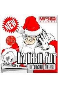 Сборник - Клубный Хит От Деда Мороза. Зарубежный выпуск | MP3
