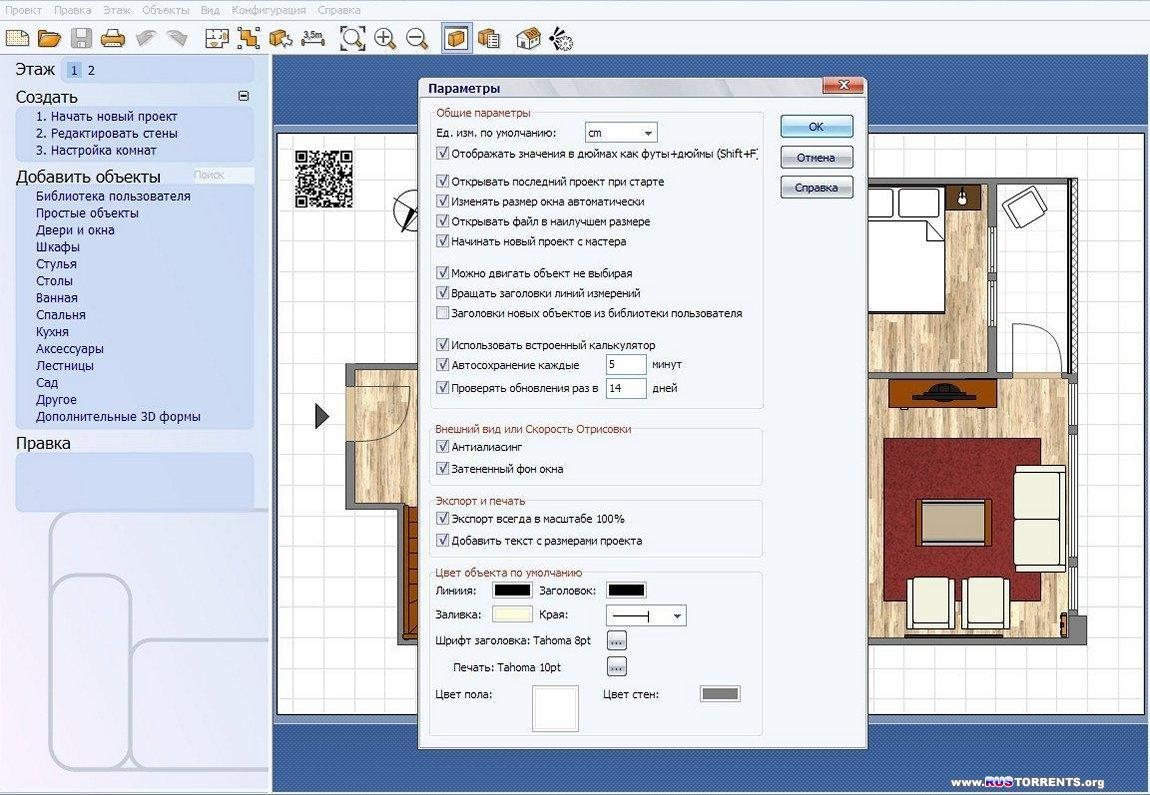 Room Arranger 7.3.0.308 (Multi / Rus)