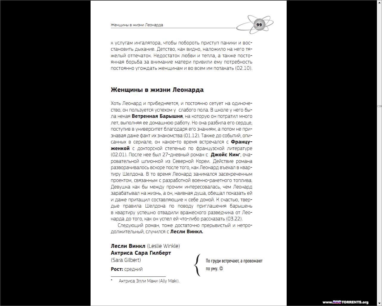 Екатерина Диппер, Александр Седов - Теория Большого Взрыва гид по сериалу по версии Кураж-Бамбей | PDF