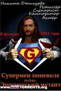 Супермен поневоле, или Эротический мутант | VHSRip