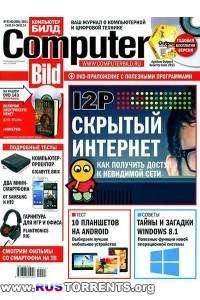 Computer Bild №1-2 (2014)