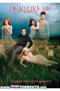 Мёртвые, как я [S01-02] | ТВ3 | AXN Sci-Fi | Lostfilm