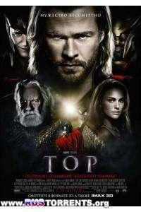 Тор | BDRip 1080p