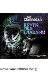 The Chemodan-Круги под глазами