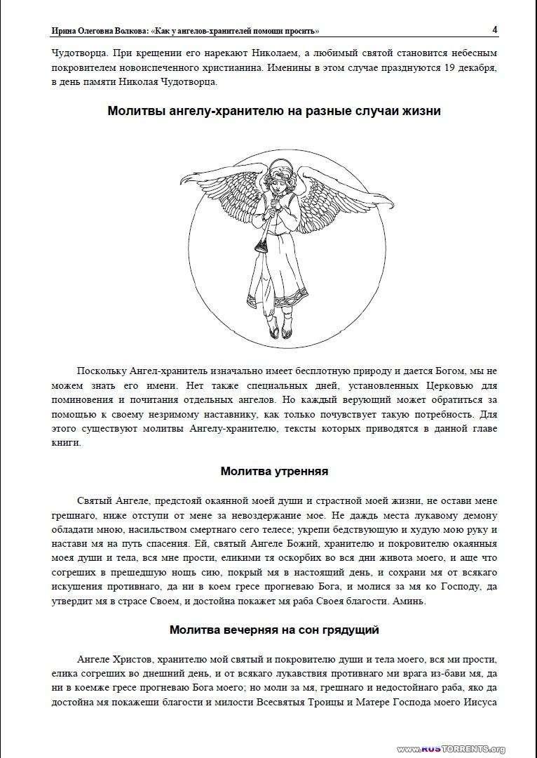 Ирина Волкова | Как у ангелов-хранителей помощи просить | PDF