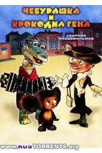 Чебурашка и крокодил Гена. Сборник мультфильмов | BDRip 1080p