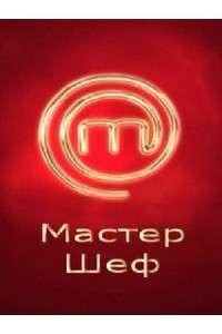 МасТерШеФ  [02x01-12]  | SATRip