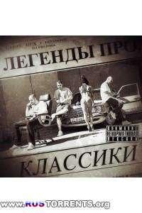 Легенды Про... - Классики | MP3