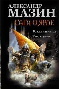 Александр Мазин - Собрание сочинений [68 книг] | FB2