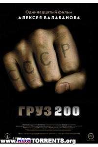 Груз 200 | BDRip