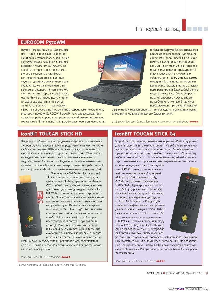 PC Magazine № 10