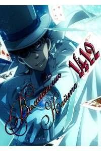 Волшебник Кайто 1412 [1 сезон: 01-24 серии из 24] | HDTVRip 720p | L2