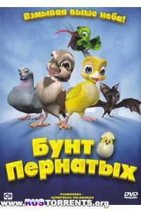 Бунт пернатых / Свободные птицы