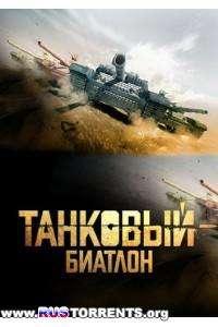 Танковый биатлон. (2 выпуск) | SatRip