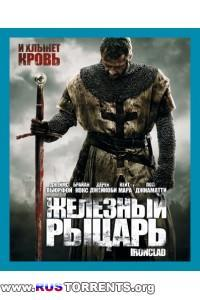 Железный рыцарь | HDRip | Лицензия