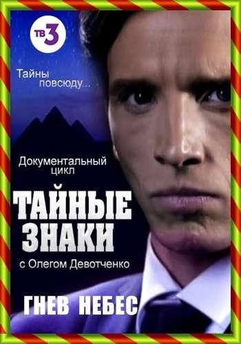 Тайные знаки с Олегом Девотченко - 02. Гнев небес | SATRip