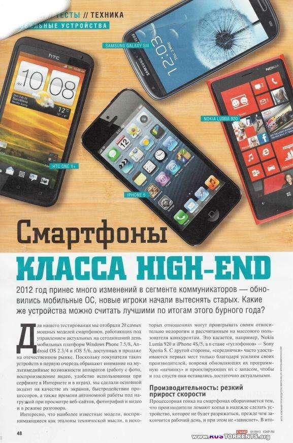 Chip �1 (������) [2013] [PDF]