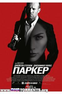 Паркер | DVDRip | Лицензия