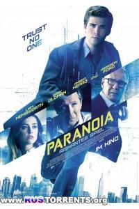 Паранойя | BDRip 1080p | Лицензия