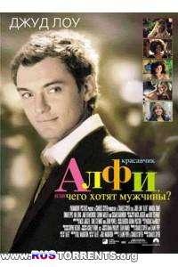 Красавчик Алфи, или Чего хотят мужчины | HDRip