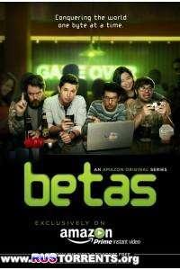 Беты [01 сезон: 01-07 серии из 11] | WEBRip | BaibaKo